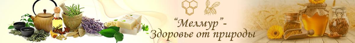 мелмур
