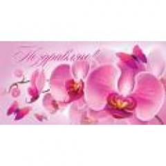 С днем рождения ирина открытка с орхидеями