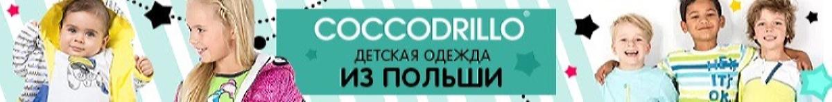 кокодрилло